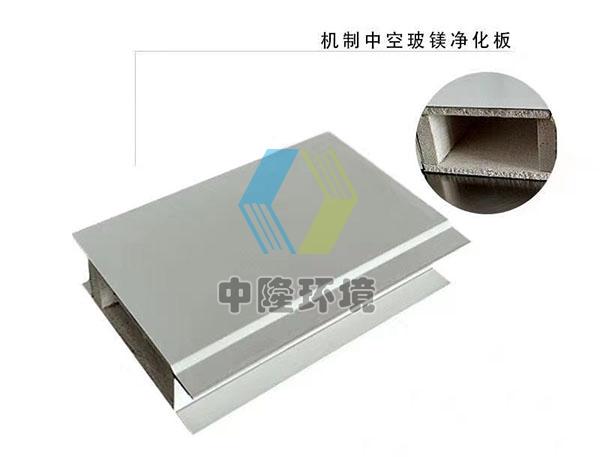 机制中空玻镁净化板